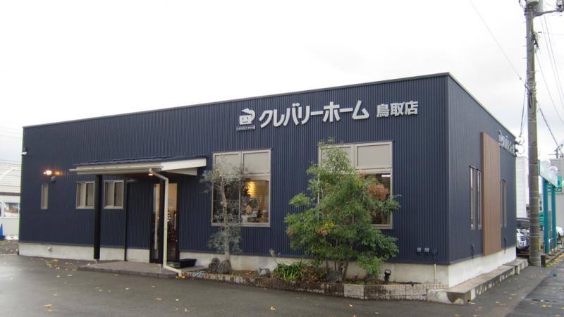 クレバリーホーム鳥取店改装工事